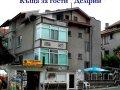 Къща за гости Делфин,Ахтопол